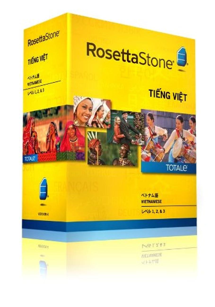 インストール相対性理論敏感なロゼッタストーン ベトナム語 レベル1、2&3セット v4 TOTALe オンライン9カ月版