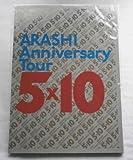 パンフレット 嵐 2009-2010 「ARASHI Anniversary Tour 5×10」