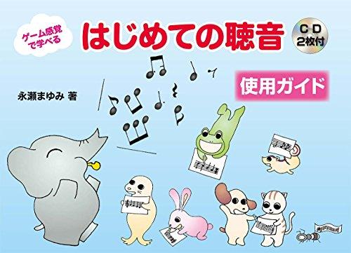 はじめての聴音~ゲーム感覚で学べる~【使用ガイド】【CD2枚付き】