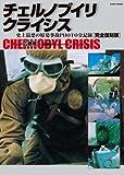 チェルノブイリ・クライシス ~史上最悪の原発事故PHOTO全記録 【完全復刻版】