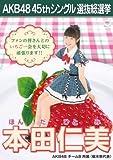 【本田仁美】 公式生写真 AKB48 翼はいらない 劇場盤特典