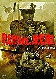 戦闘機対戦車[DVD]
