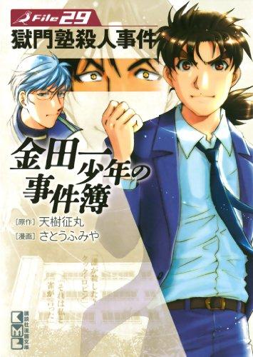 金田一少年の事件簿 File(29) (週刊少年マガジンコミックス)