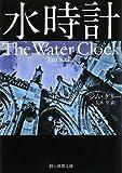 水時計 (創元推理文庫)