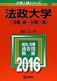 法政大学(T日程〈統一日程入試〉) (2016年版大学入試シリーズ)