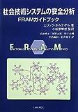 社会技術システムの安全分析―FRAMガイドブック
