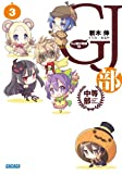GJ部中等部〈3〉 (ガガガ文庫)