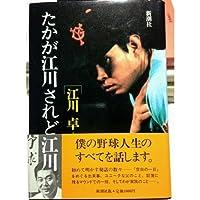 たかが江川されど江川 (新潮文庫)
