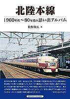 北陸本線 (1960~80年代の思い出アルバム)
