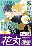 花丸漫画 Vol.24