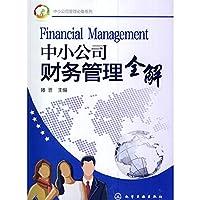 中小公司管理必备系列--中小公司财务管理全解