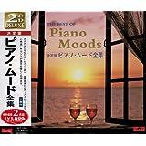 決定盤 ピアノ ムード 全集 CD2枚組 SET-1006-JP
