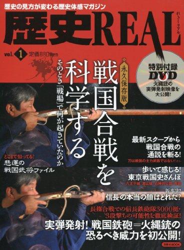 歴史REAL vol.1 (洋泉社MOOK)の詳細を見る