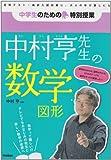 中村亨先生の数学図形 (中学生のための特別授業)