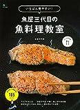 いちばん見やすい!  魚屋三代目の魚料理教室 (エイムック 3975 ei cooking)