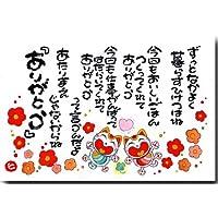 感謝のメッセージポストカード 「ずっとなかよく暮らす」 幸せを呼ぶ絵葉書