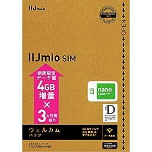 IIJmio SIMカード ウェルカムパック ナノSIM ( バンドルクーポンキャンペーン中 4GB増量×3ヵ月間 ) 【Amazon.co.jp 限定】