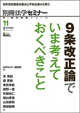 9条改正論でいま考えておくべきこと (新・総合特集シリーズ(別冊法学セミナー no.255))