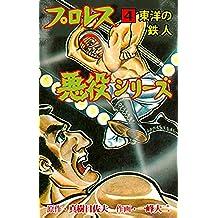 プロレス悪役シリーズ4