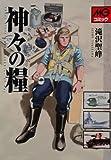 神々の糧 (MGコミックス)
