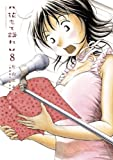 花もて語れ(8) (ビッグコミックススペシャル)