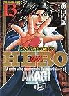 HERO -アカギの遺志を継ぐ男- 第13巻