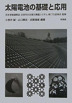 太陽電池の基礎と応用
