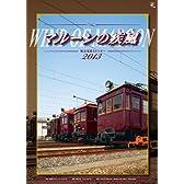 2013年 阪急電鉄カレンダー マルーンの疾風(かぜ) ([カレンダー])