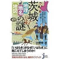 茨城「地理・地名・地図」の謎 意外と知らない茨城県の歴史を読み解く! (じっぴコンパクト新書)