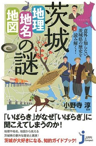 「茨城県民の日」11月13日は茨城県が設置された日ではなかったことが明らかに