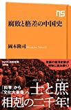 腐敗と格差の中国史 (NHK出版新書)