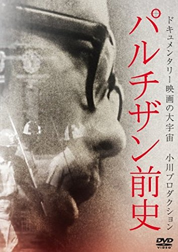 パルチザン前史 [DVD]
