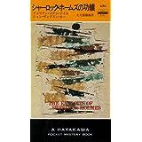 シャーロックホームズの功績 (ハヤカワ・ミステリ 450)