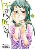 不器用な匠ちゃん 3 (コミックフラッパー)