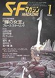 S-Fマガジン 1986年01月号 (通巻334号) 「蝉の女王」ブルース・スターリング