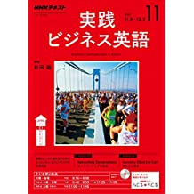 NHKラジオ 実践ビジネス英語 2017年 11月号 [雑誌] (NHKテキスト)
