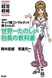 伝説のキャバ嬢コンサルタント舞ちゃんの 世界一たのしい社長の教科書