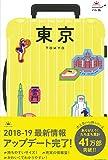 ハレ旅 東京 (改訂版)