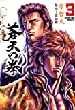 蒼天の拳 3 (ゼノンコミックスDX)