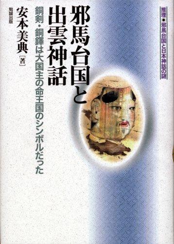 邪馬台国と出雲神話―銅剣・銅鐸は大国主の命王国のシンボルだった (推理・邪馬台国と日本神話の謎)