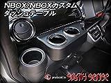 【シードスタイル】寄シックスセンス ダッシュテーブル 【HONDA N-BOX/N-BOXカスタム専用】
