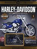 ハーレーダビッドソンプレミアム 4号 (FXCWCロッカーC(2008)) [分冊百科] (バイク付) (ディアゴスティーニコレクション)