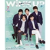 WiNK UP (ウインクアップ) 2018年 7月号