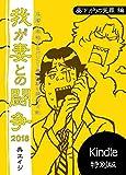 我が妻との闘争2018〜昼下がりの冤罪編〜 (呉工房)
