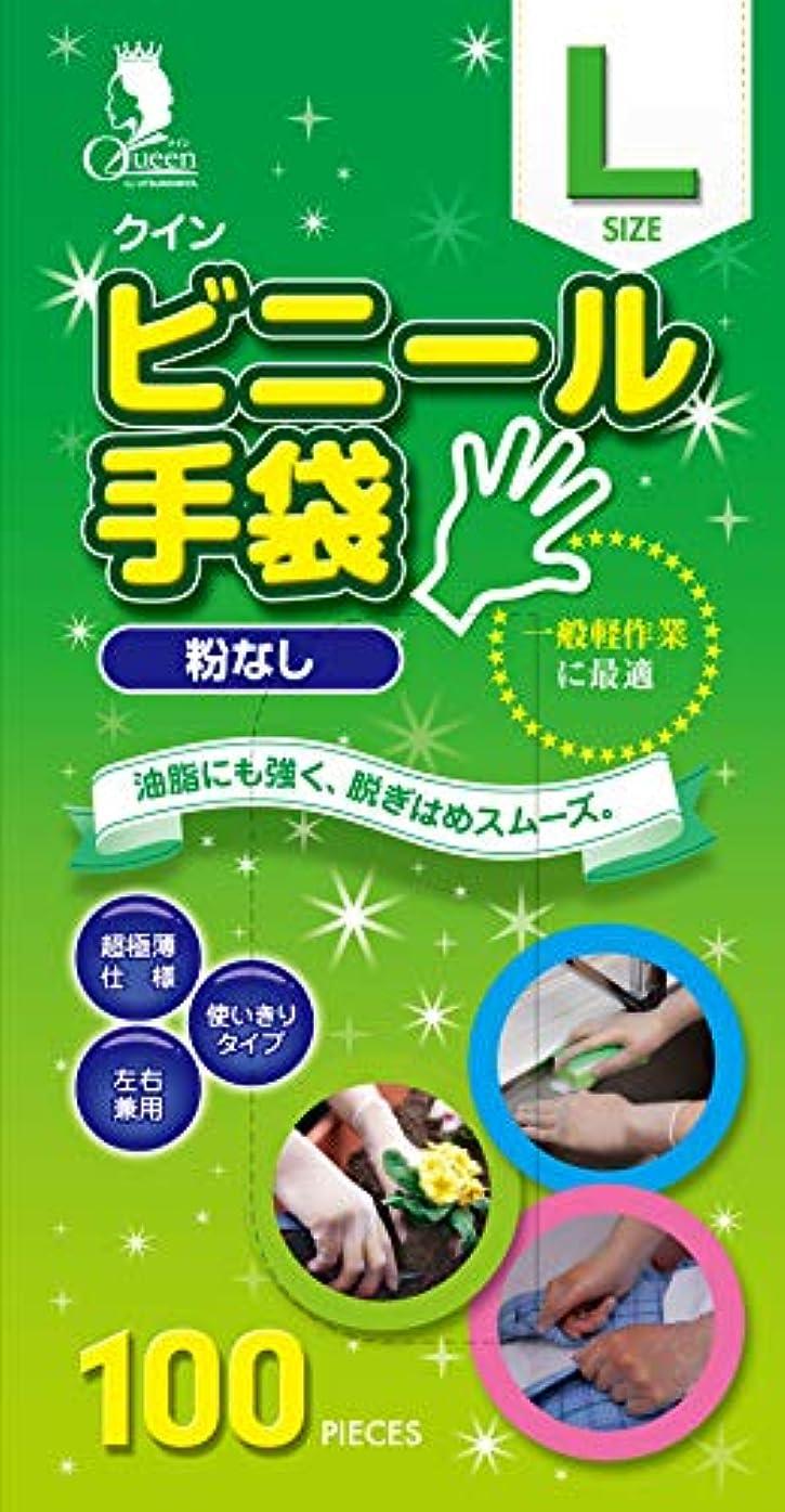 宇都宮製作 クイン ビニール手袋 半透明 L 使い捨て手袋 粉なし PVC0503PF-TB 100枚入