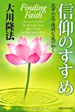 信仰のすすめ―泥中の花・透明な風の如く (OR books)