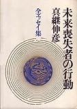 未来喪失者の行動―全エッセイ集 (1967年)