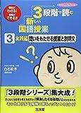 3段階で読む新しい国語授業〈3〉実践編―問いをもたせる授業と説明文 教材がわかる!授業ができる! (hito*yume book)