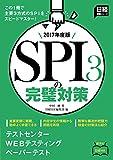 テストセンター・WEBテスティング・ペーパーテストの3パターンに対応 SPI3の完璧対策 2017年度版 (日経就職シリーズ)