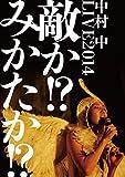 LIVE2014 敵か!?みかたか!?[DVD]